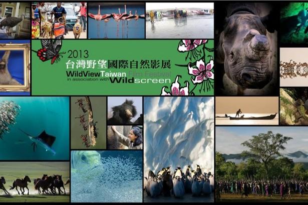 【公民寫手】2013台灣野望國際自然影展花蓮開演~黑潮徵求合作學校