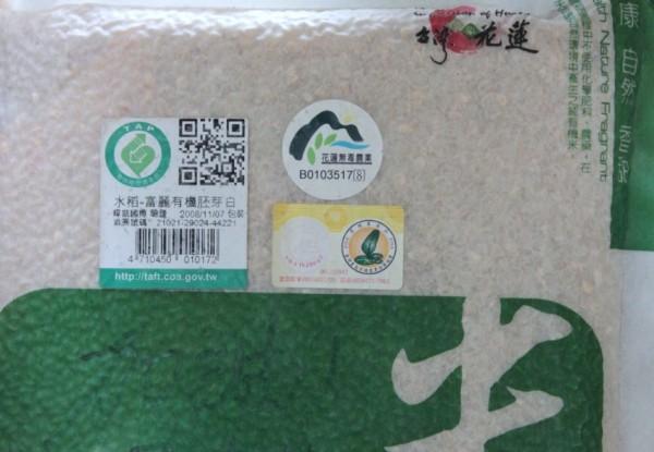 富麗有機米在過去花蓮縣府推動無毒農業的時代,曾同時取得有機驗證與產銷履歷驗證。