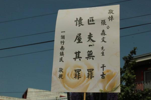一位竹南鎮民送來花籃,插牌上寫著,替張森文伸冤。何欣潔攝