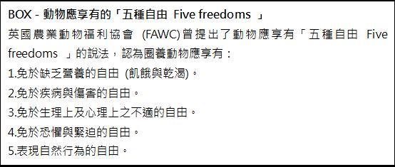動物應享的五種自由