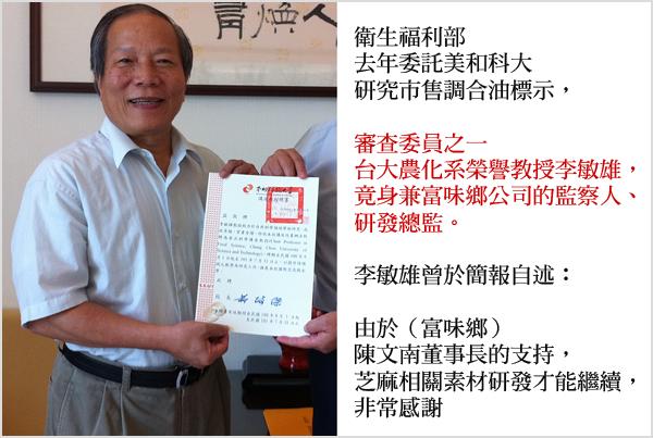 衛福部:李敏雄是油品研究的期中專家  非期末委員