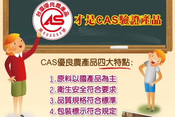 標榜「台灣優良農產品」CAS標章,將大幅開放使用進口原料?