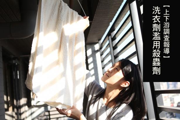 洗衣精濫用殺蟲劑調查系列(4)專家:居家防螨,無須特別購買防螨洗衣精