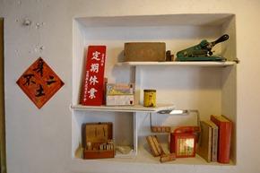 小間書菜老碾米廠的古董專區