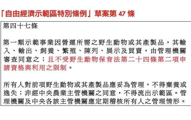 自經區排除《野保法》,台灣恐成走私天堂