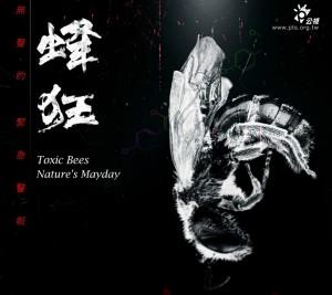 公視紀錄片〈蜂狂〉從2006年全球蜜蜂大量消失現象出發,探討人類生活與農藥的關係。