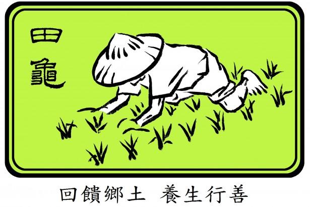 田龜計畫將二林舊社轉型為台灣的「全穀故鄉」,有機種植6種養生全穀:紫米、小米、蕎麥、燕麥、薏仁、紅藜。