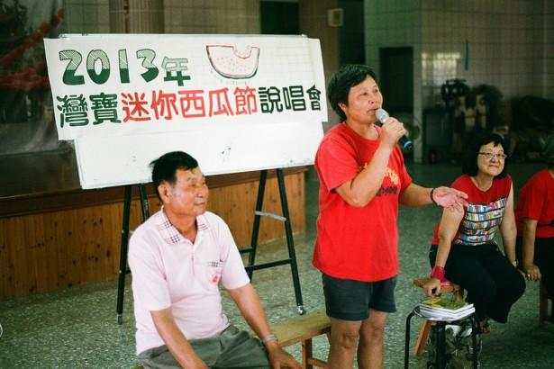 2014年灣寶西瓜節X綠學堂開講