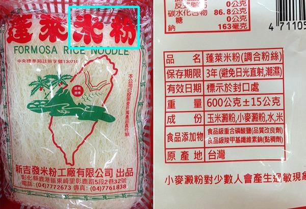 formosa-rice-noodles-1280