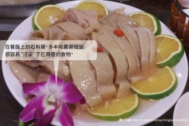 【公民寫手】鄭正勇教授:請小心餐盤上的花朵!