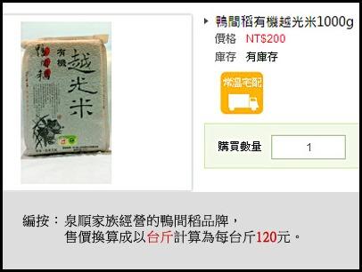 organic-rice-price-01-400