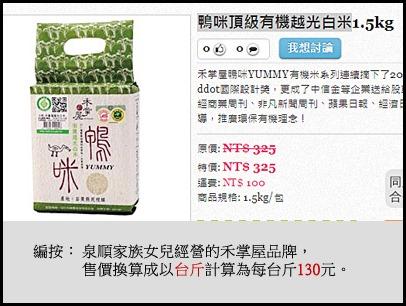 organic-rice-price-02-400