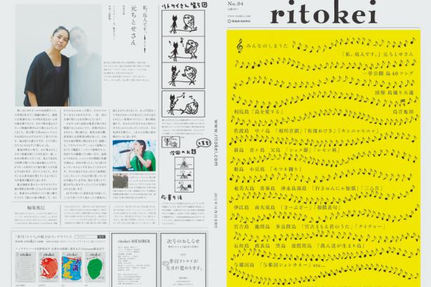 【日本通信】離島經濟新聞社(上) 從離島,傳遞日本的真實與美好