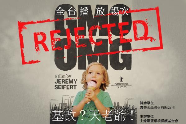 【公民寫手】《基改?天老爺!》(GMO OMG)電影放映暨映後座談@台中維他露會館