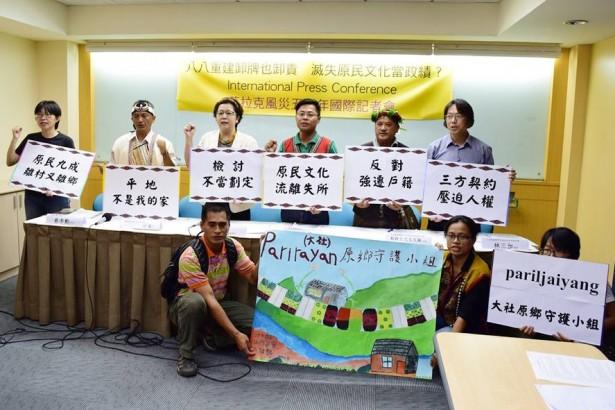 【公民寫手】莫拉克風災五周年 原民抗議「離村不離鄉」政策淪為謊言