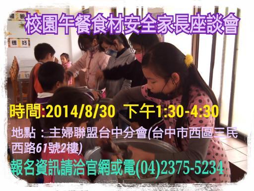【公民寫手】8/30 台中校園午餐家長座談會 一同關懷孩子午餐食安