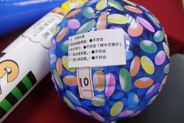 【公民寫手】充氣玩具塑化劑超標嚴重  消基會與標檢局籲家長注意