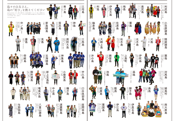 【日本通信】離島經濟新聞社(下)離島最有趣的還是人