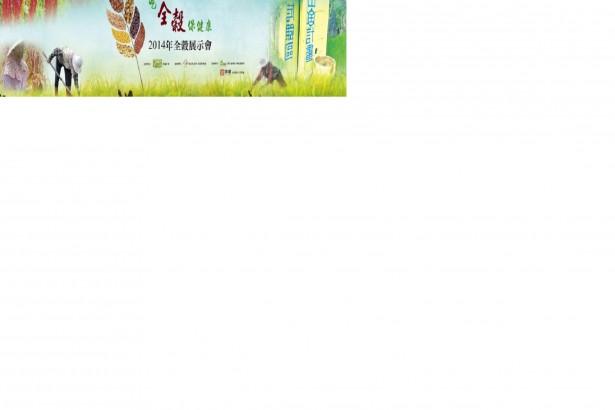 2014年全穀展示會
