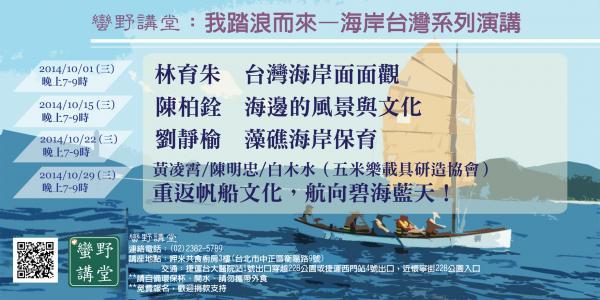 【10月週三:蠻野講堂】我踏浪而來—海岸台灣系列演講
