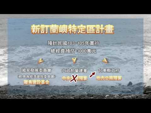 【公民寫手】〈當蘭嶼遇上特定區計畫:掃地出門或敞開雙臂?〉專題報導 (1/8)