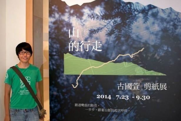 山的行走:剪紙藝術家與雪霸的對話