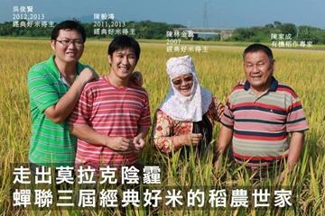 莫拉克受災稻農-600x399