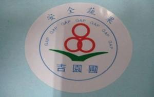 民國102年4月查獲的偽造吉園圃標章。(農糧署提供)