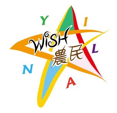 宜蘭縣 WISH☆農民 W:Work 工作的 I: Information 資訊的 S: strategy 策略的 H: Healthy 健康的