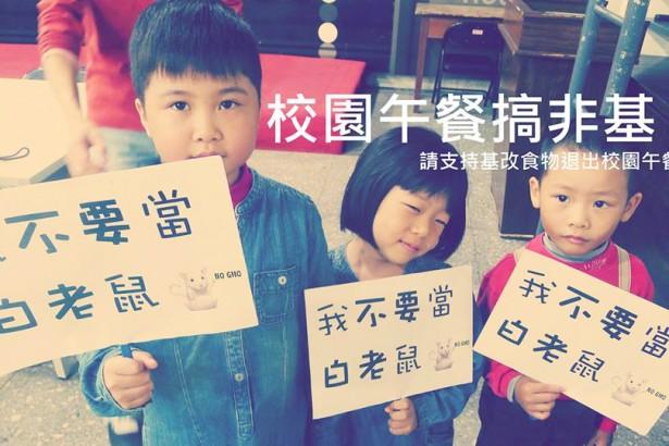 【公民寫手】九合一大選 請票投支持「校園午餐搞非基」的候選人