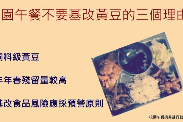 【公民寫手】校園午餐不要基改黃豆的三個理由