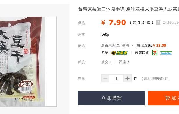 黑心豆干風波 新北市追查下游業者 封存問題產品270公斤