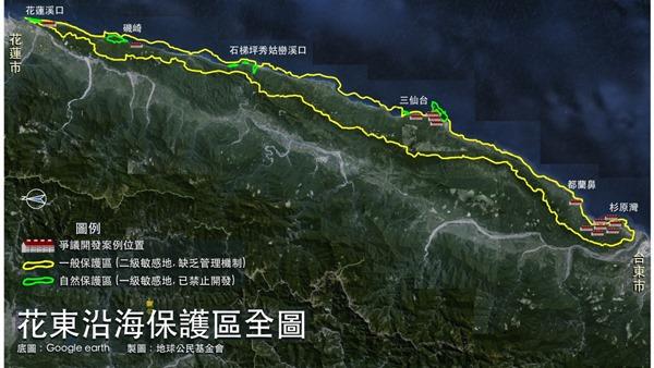 圖一--花東沿海保護區全圖