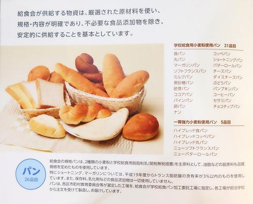 營養午餐的麵包須依據文部省營養規範