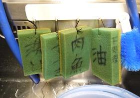 菜瓜布分開始使用,避免污染(照片來源:東京文京區青柳小學校)