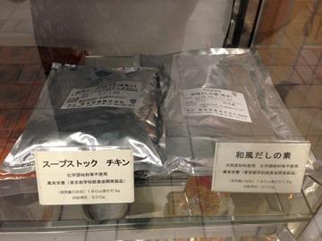 為了營養午餐特別開發的無化學添加的高湯粉