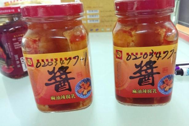 臺北市衛生局公布「度小月麻油辣腐乳」檢出二甲基黃陽性
