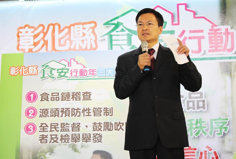 彰化縣長魏明谷就任時宣示將食安作為施政重點。(圖/汪文豪攝影)