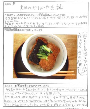 今年營養午餐比賽區長獎(小學):來自田裡的蒲燒丼,用大豆代替鰻魚,並且不使用會引起過敏的食材