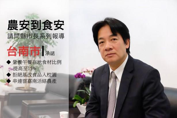 【農安到食安 請問縣市長】台南市:提升營養午餐在地食材比例至15%、基改食品禁入校園