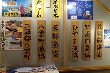 牆上掛著當地農協漁協及業者的牌子