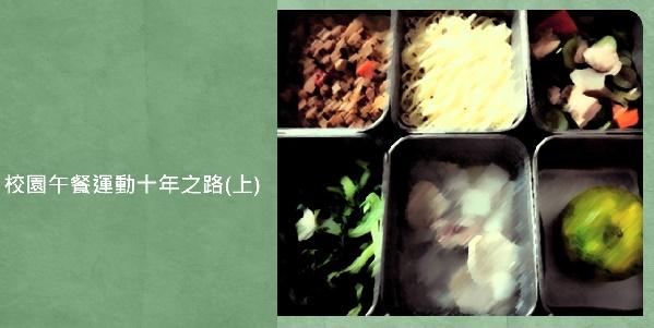 【公民寫手】十年校園午餐運動路(上)
