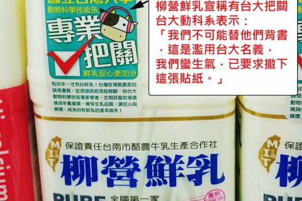 柳營鮮乳無鮮乳標章 卻自印貼紙「台大專業把關」 台大動科系:不妥,已要求撤下