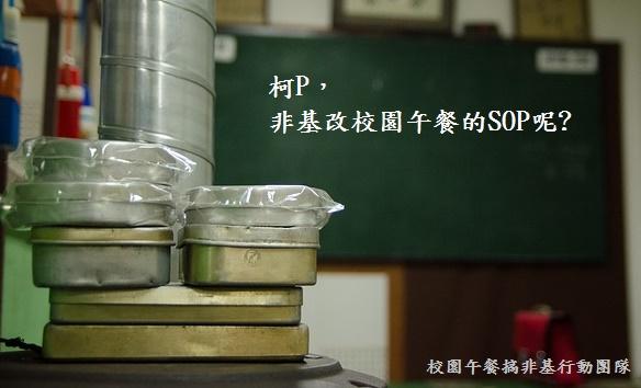 【公民寫手】柯P,非基改校園午餐的SOP在哪裡?