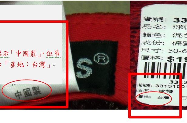 經濟部查獲47,536件進口異常產品 剪標改產地 中國製改韓國、台灣