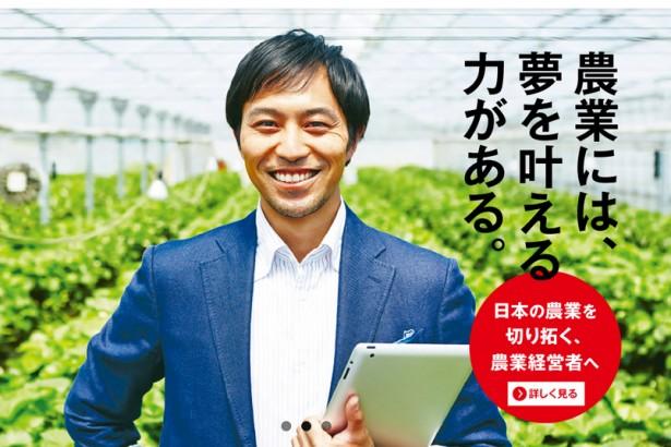 【日本通信】農、企業聯手培養農業MBA─日本農業經營大學校