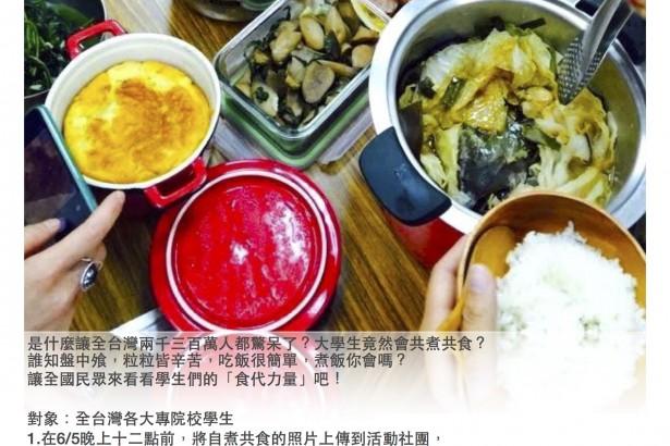 【公民寫手】食代力量:大學生自煮共食!?