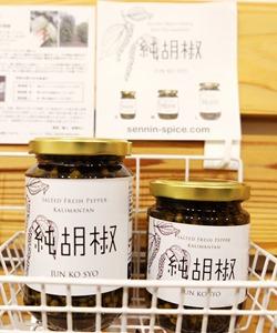少見的日本胡椒