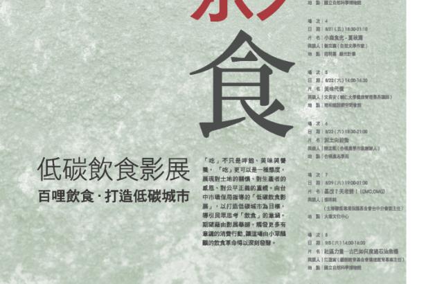 【公民寫手】2015低碳飲食影展