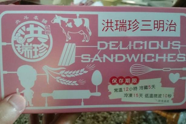 洪瑞珍三明治外包裝。(圖/彰化縣衛生局提供)